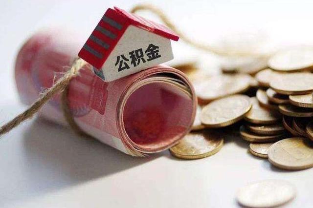 泉州公积金缴存新标准下月实行:最高3954元最低138元