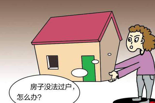厦门一女士付了近60万后 要买的房子却无法过户