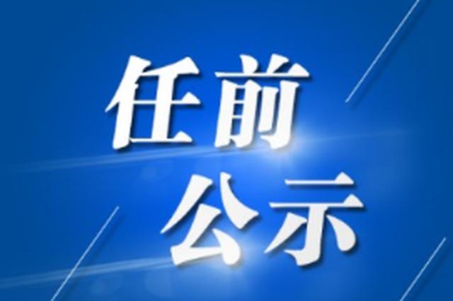 宁德发布关于高剑峰等4位同志的任前公示