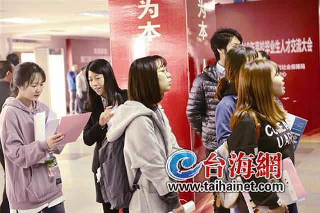 厦门6478家单位要招10万毕业生 互联网行业最受追捧