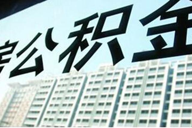 6月28日至7月1日 福建暂停互联网公积金业务服务