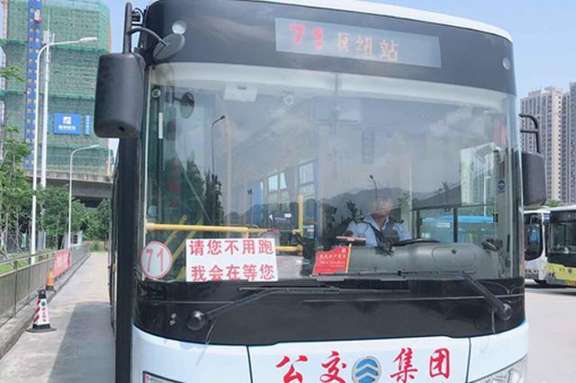 """福州公交开展关爱老人专项活动 30辆公交张贴""""暖心""""提示"""