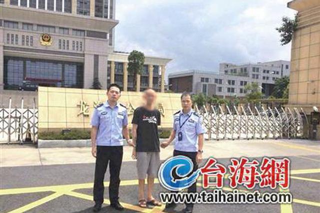 漳州公安成功敦促越狱24年逃犯自首 于1995年脱逃监管