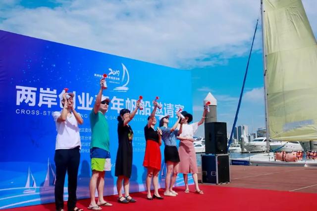 扬帆起航共赢未来 2019两岸创业青年帆船邀请赛圆满收官