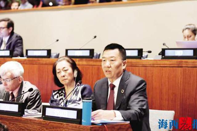 厦航受邀参加联合国高级别会议 代表中国企业发言