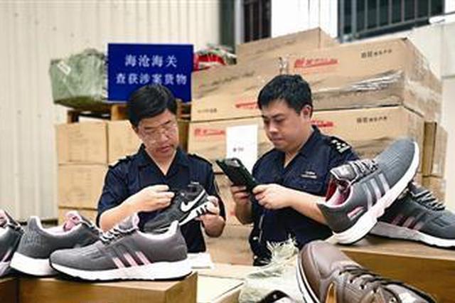 800多双侵权鞋被查 厦门海关查获涉嫌侵权休闲鞋