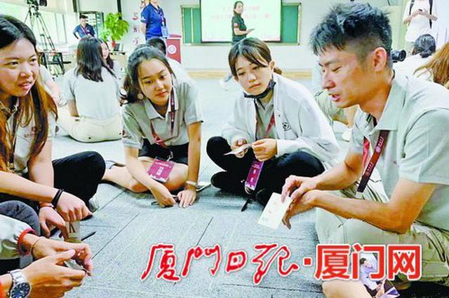 北大创业训练营开营 48名台湾青年来厦特训