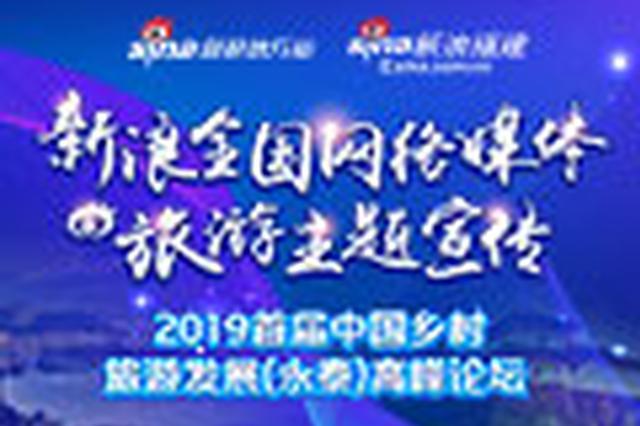 直播|2019首届中国乡村旅游发展(永泰)高峰论坛