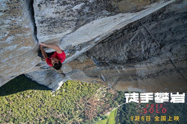 《徒手攀岩》定档9.6 奥斯卡最佳纪录长片首登中国银幕