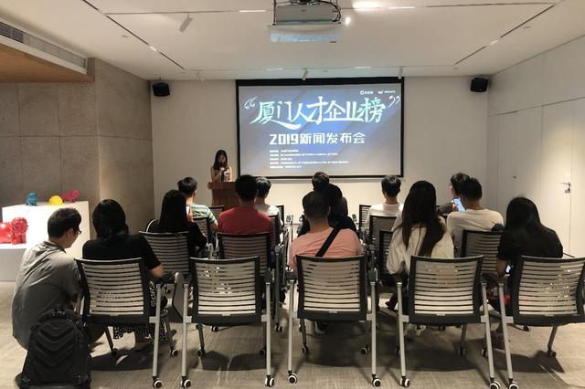 2019厦门人才企业榜单20强入围名单公布