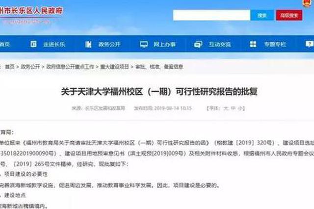 福州首所985大学有望2022年建成 天津大学新校区获批