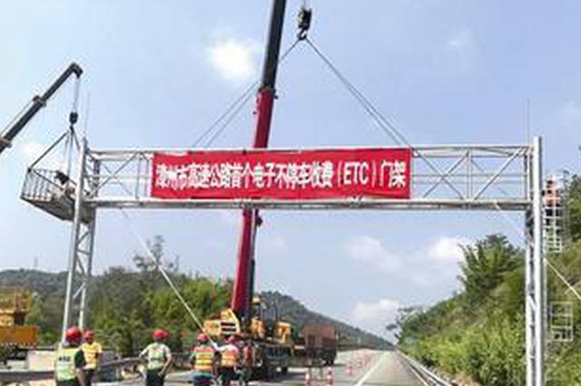 漳州高速首个ETC门架吊装 将实现快速不停车通过