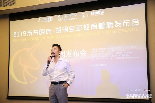 2019胡润全球独角兽榜单下月将在厦门发布