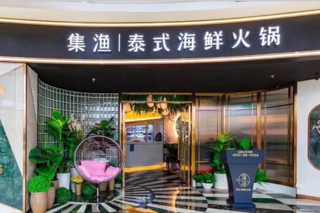 福建第一家集渔泰式海鲜火锅在厦门湖里万达广场即将盛大开业
