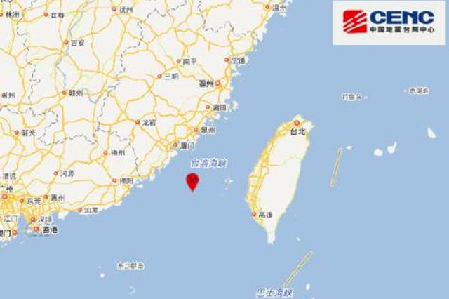 今晨台湾海峡发生4.3级地震 网友:闽南有震感