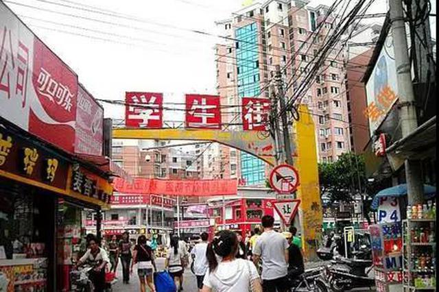 福州仓山学生街即将拆迁 力争春节前开街运营