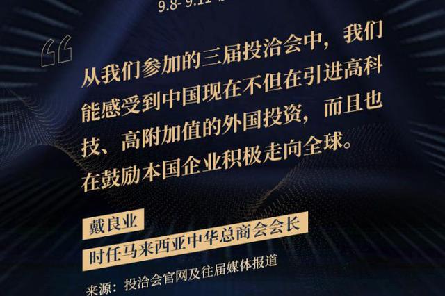 九八声音|戴良业:中国鼓励本国企业走向全球
