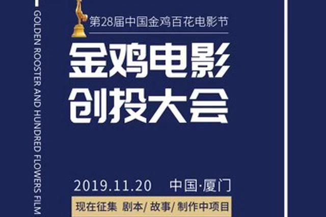 九大主体活动亮相中国金鸡百花电影节 首设创投大会