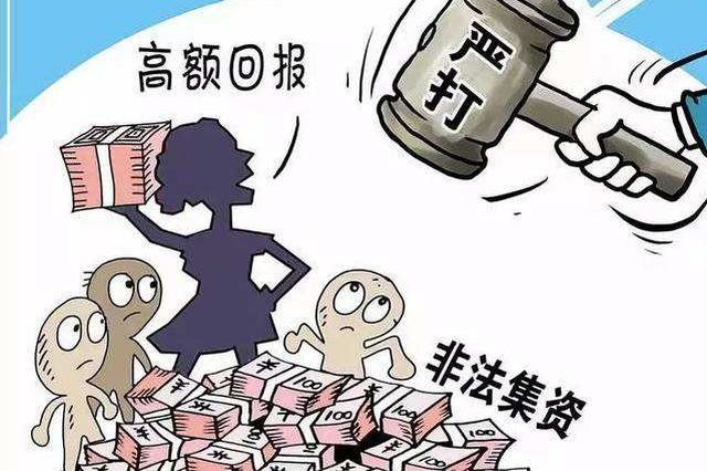 """漳州一男子非法吸收存款 80多人被""""吸""""2900多万"""