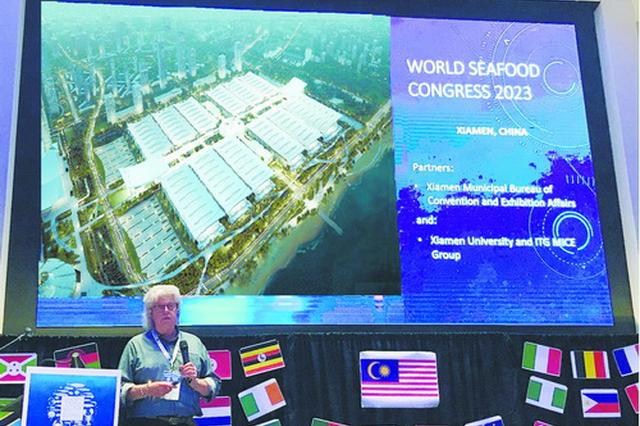2023世界海产品大会落户厦门 国贸会展集团团队竞标获得举办权