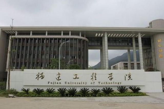 福建工程学院、闽江学院申请更名为大学
