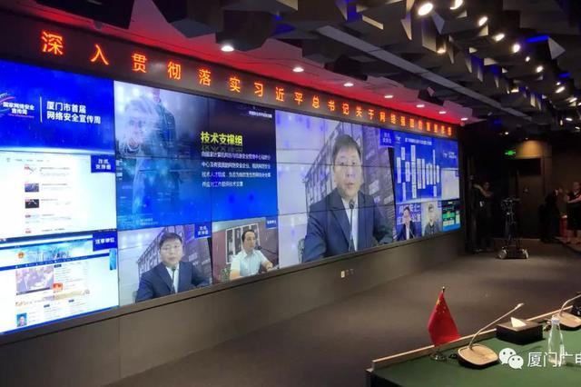 厦门首届网络安全宣传周正式启动 八大主题活动将来临