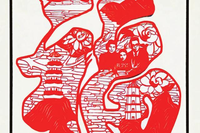 """传统剪纸融入福州乡情 杨绛先生收到""""上上珍品"""""""