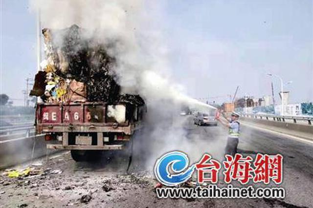 厦门翔安一载满纸箱大货车突然自燃 交警紧急帮忙灭火