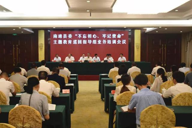 南靖县召开主题教育巡回指导组业务培训会