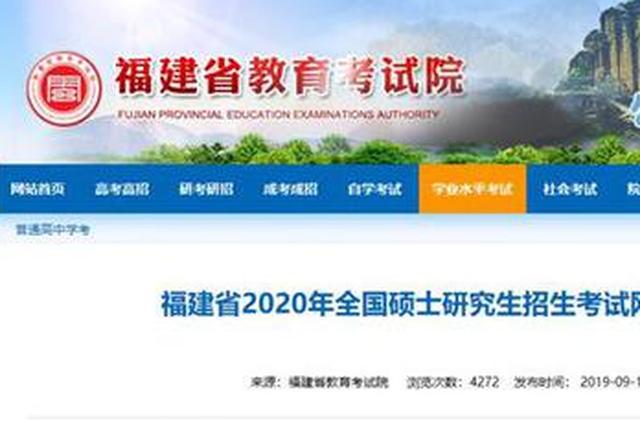 福建2020年全国硕士研究生考试网上报名公告发布