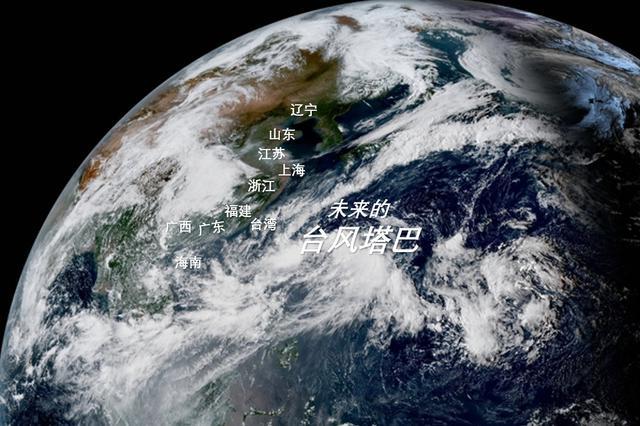17号台风塔巴将形成 江浙沪及湖北20日起警惕大风