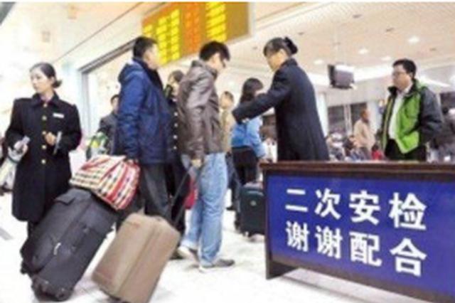 今起坐火车进京要二次安检 闽多个车站实行专区候车