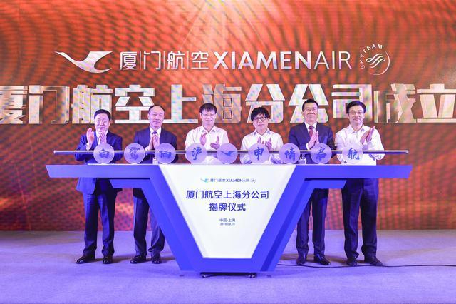 厦航上海分公司正式揭牌成立