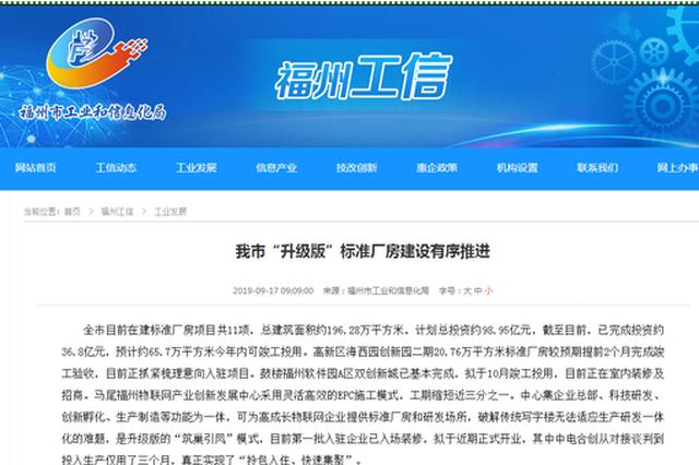 """福州""""升级版""""标准厂房建设有序推进 在建项目11项"""