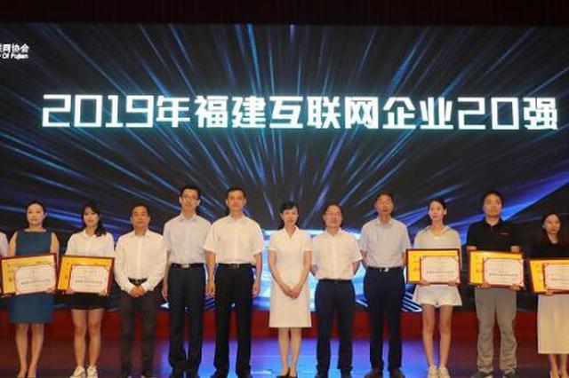 2019福建省互联网企业20强 厦门软件园占六成