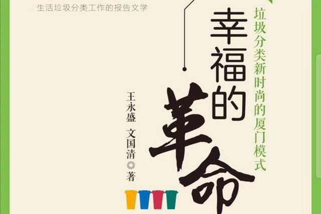 中国首部垃圾分类工作报告文学《幸福的革命》将在厦门面世