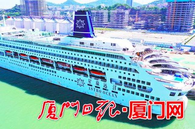 """豪华邮轮""""鼓浪屿""""号抵达厦门港 将以厦为首发母港"""