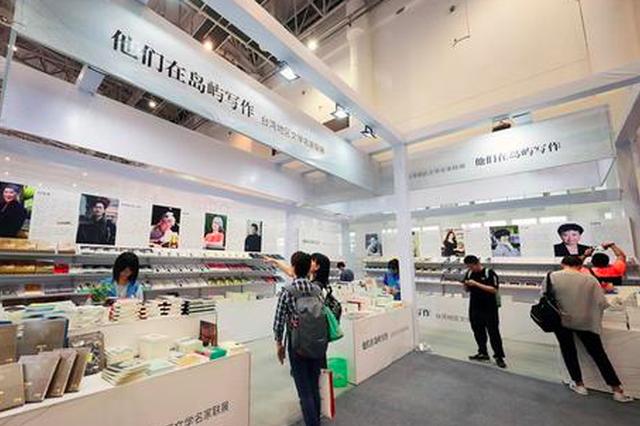 第十五届海图会在厦门开幕 70万册两岸图书亮相