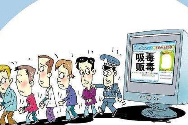 """网上卖""""猪肉""""实为卖毒品 厦门民警抓获5名网络涉毒人员"""
