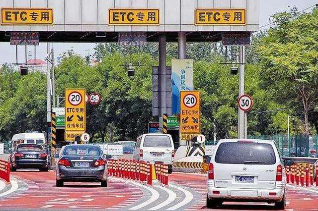 闽提前30天取消高速公路省界收费站