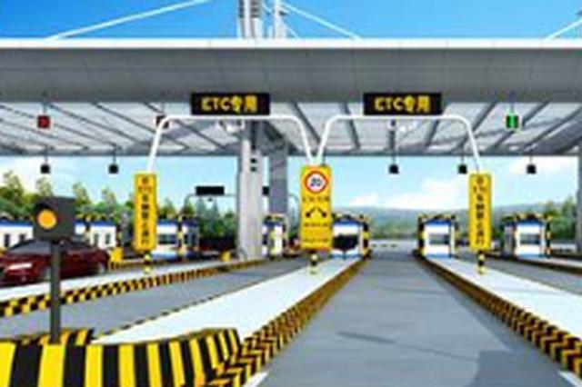 闽高速将新增投用386条ETC车道 提前取消省界收费站