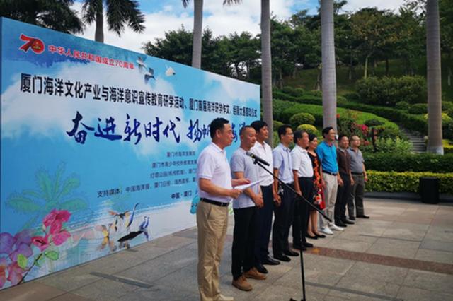 厦门海洋文化产业与海洋意识宣传教育研学联盟启动