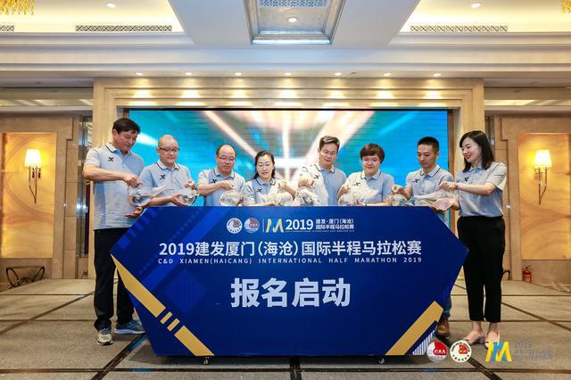 2019建发厦门(海沧)国际半程马拉松赛新闻发布会举行