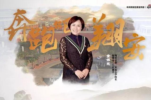 奔跑吧翔安丨教育筑梦师:一颗办学匠心 带领一所小学逆袭