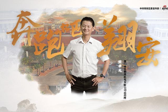 奔跑吧翔安丨台商先行者:十年登陆投资兴业 厦门成第二故乡