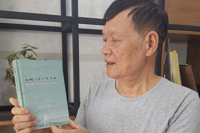"""为不让福州话失传 长乐教师花8年编出""""福州话字典"""""""