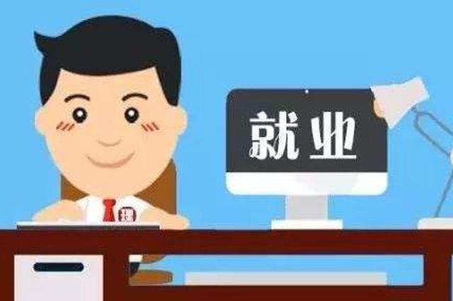 厦门就业困难人员认定可网络办理 新举措便民惠民