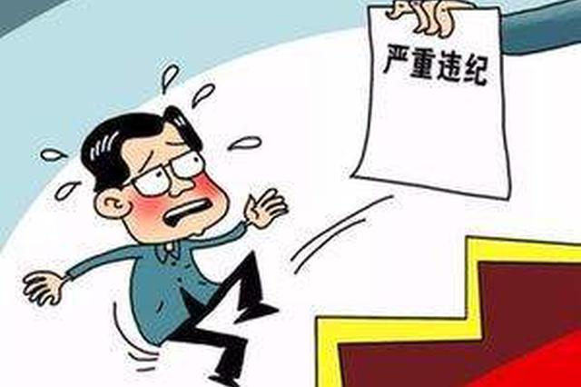 """漳州芗城原区委副书记吴洪池严重违纪违法被""""双开"""""""