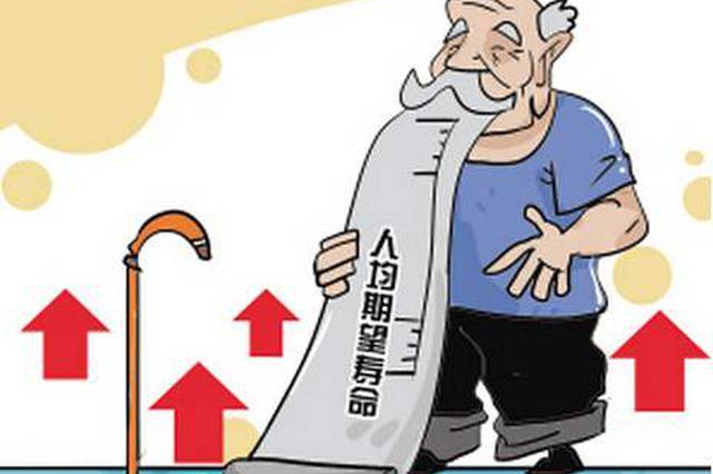 漳州卫健委公布统计数据 人均预期寿命达77.66岁