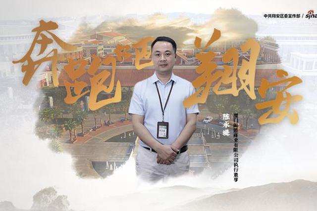 奔跑吧翔安丨新市启繁华:一座商业综合体 点亮一城生活